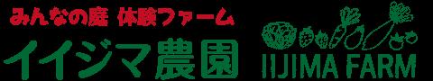 イイジマ農園 onlineshop