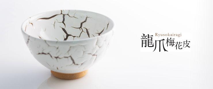 龍爪梅花皮の器