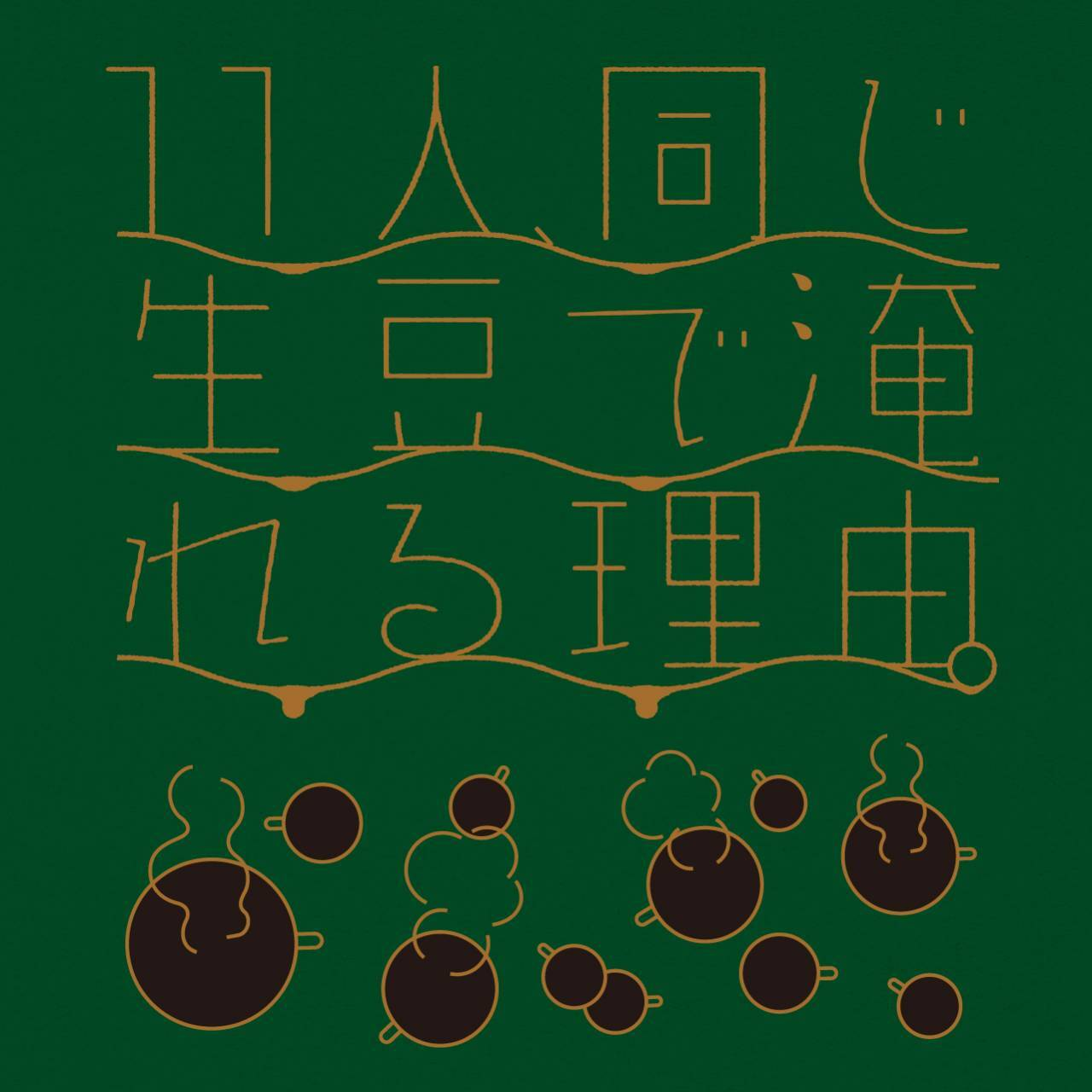 COFFEE HOLIC #1  11人同じ生豆で淹れる理由。