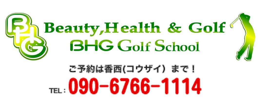 BHGゴルフスクール