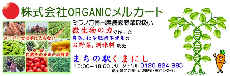 株式会社ORGANICメルカート