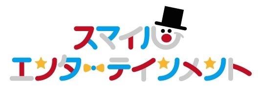 スマイルエンターテインメントショップ