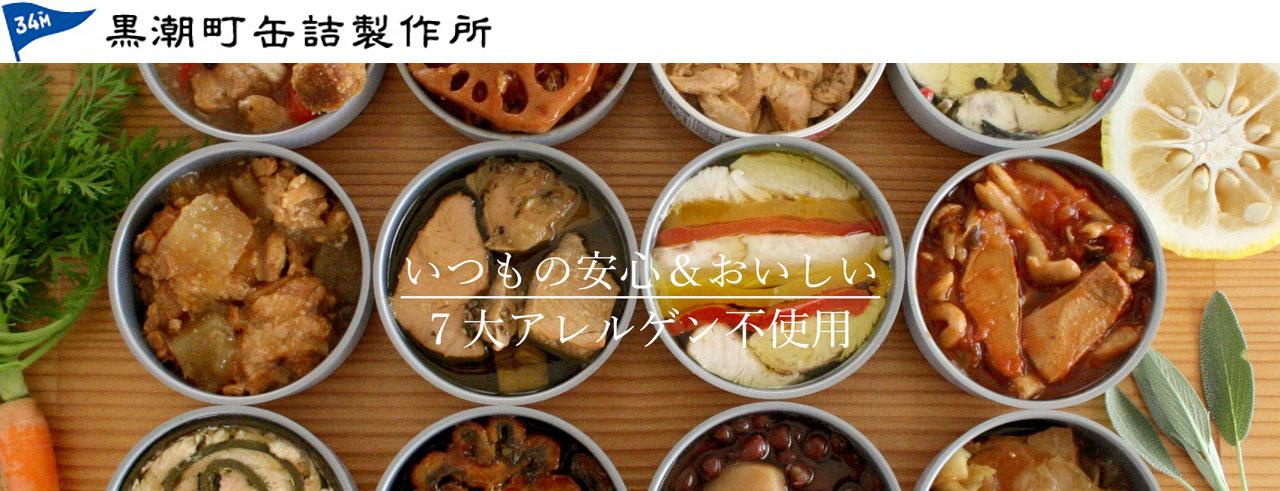 オンラインショップ黒潮町缶詰製作所【公式通販】