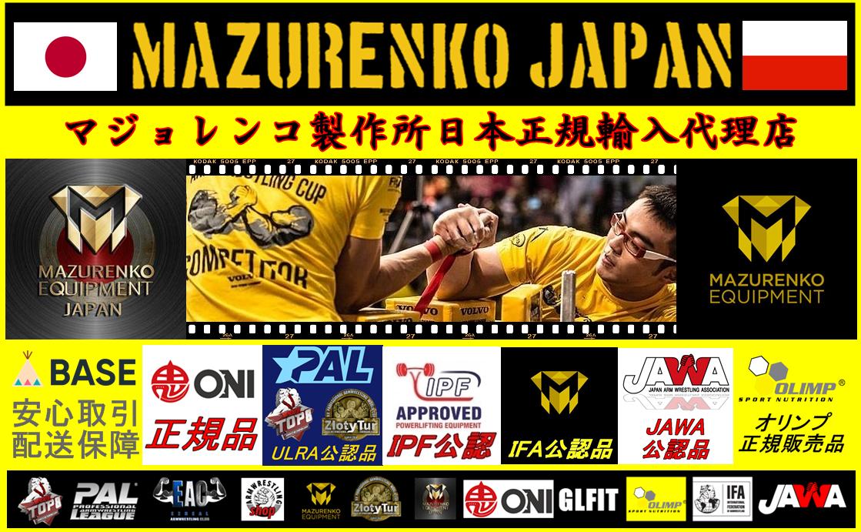 アームレスリング器具・パワーリフティング用品マジョレンコ製作所日本正規輸入代理店
