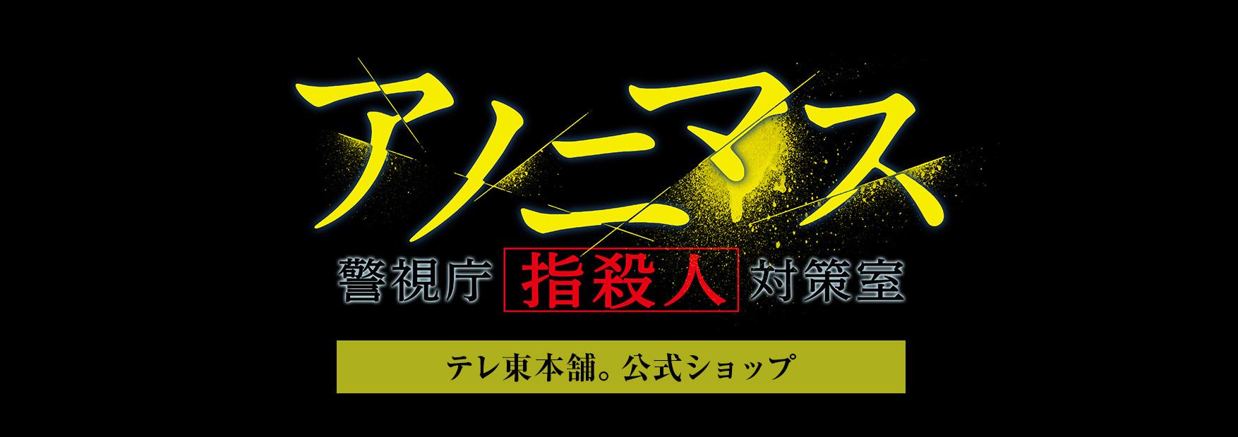 """「アノニマス~警視庁""""指殺人""""対策室~」製作委員会"""