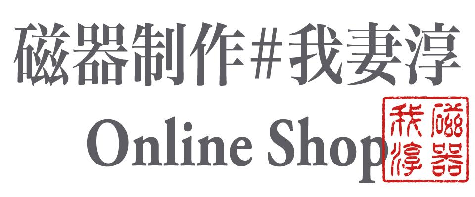 陶磁制作#我妻淳Online Shop