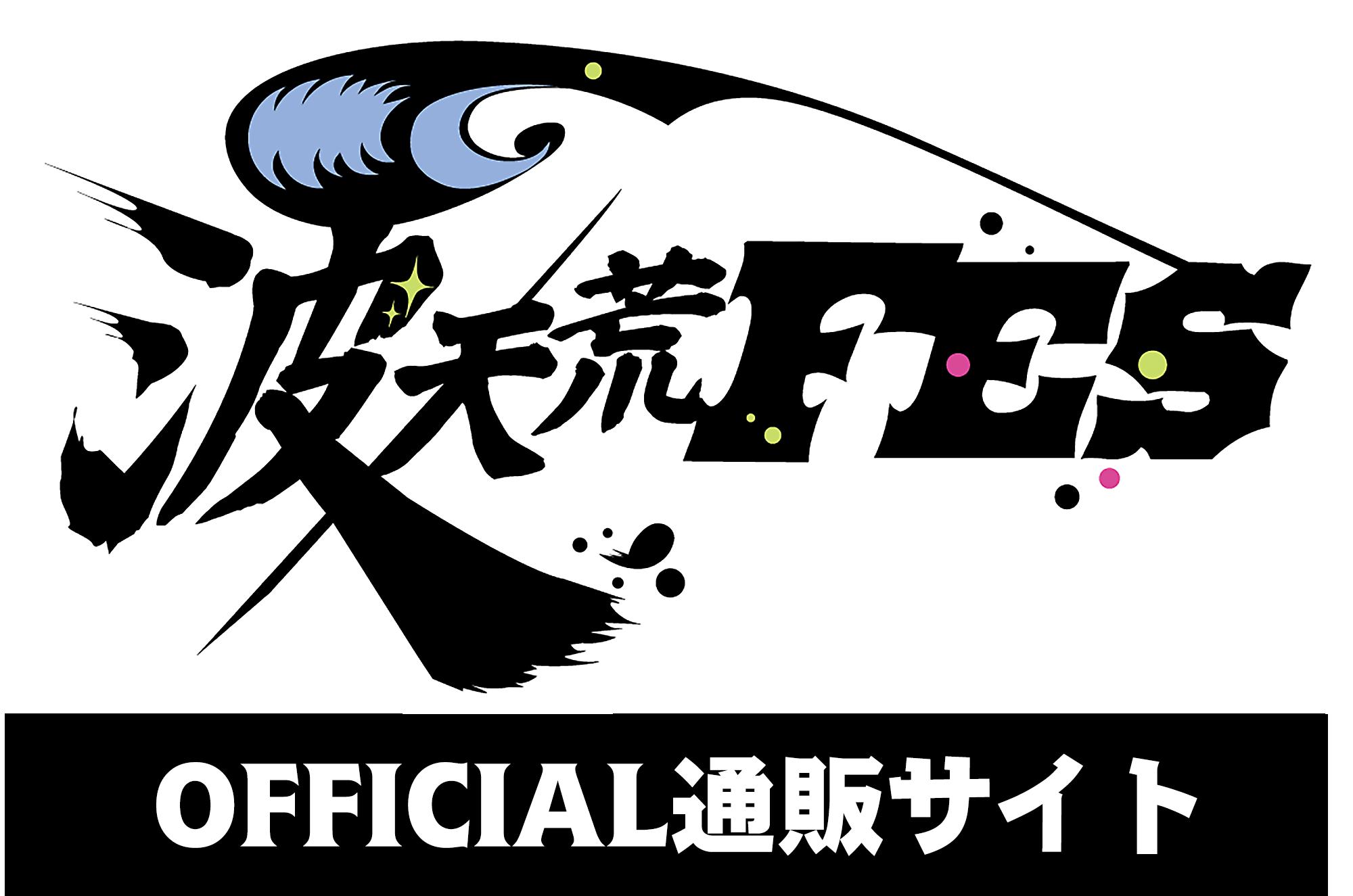 """""""波""""天荒FES OFFICIAL ONLINE STORE"""