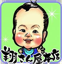 翔さん屋-熱燗ドットコム