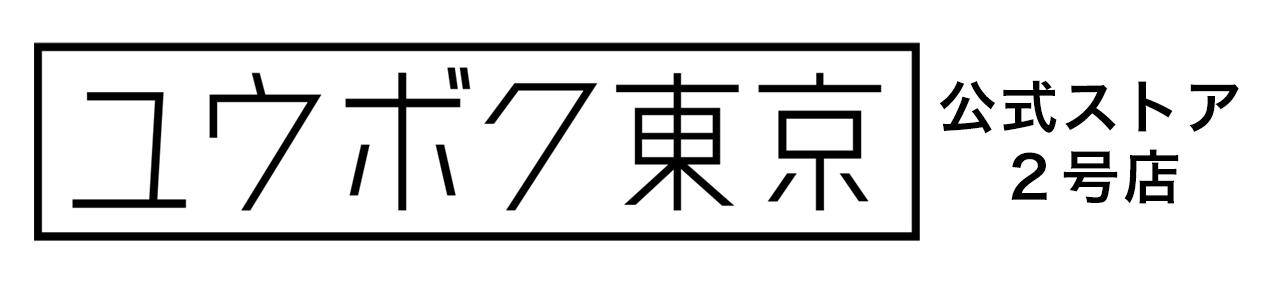 ユウボク東京公式ストア・2号店