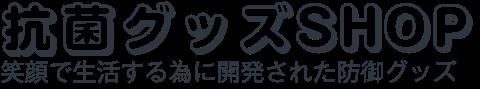 便利コロナ抗菌グッズ専門店(マスク・防護服・消毒)