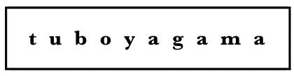 清正陶器 tuboyagama