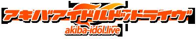 アキバアイドルドットライブ