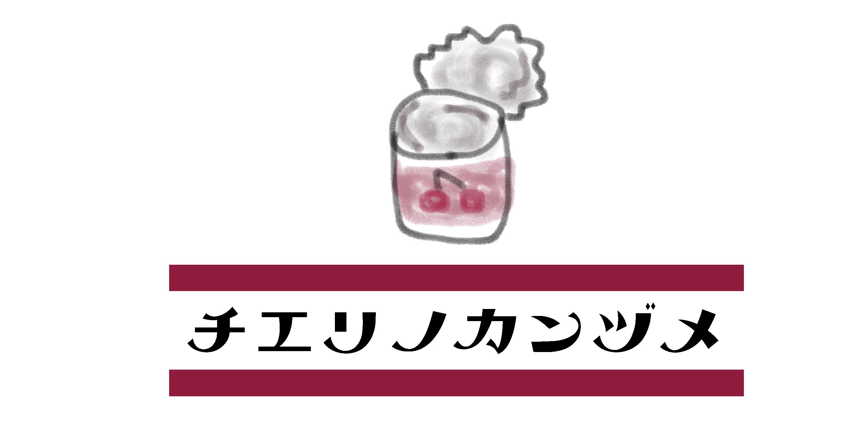 チエリノカンヅメ