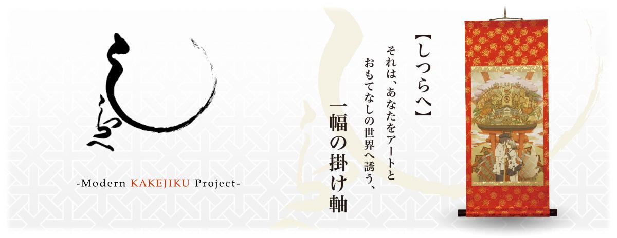 しつらへ - Modern KAKEJIKU Project -