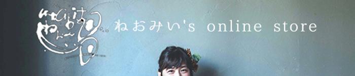 ねおみい's online store