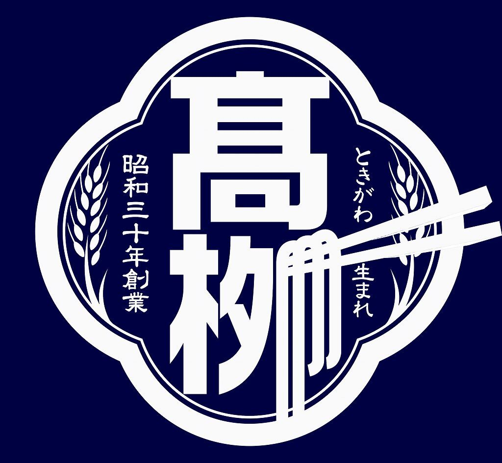 高柳製麺所-公式ネットショップ