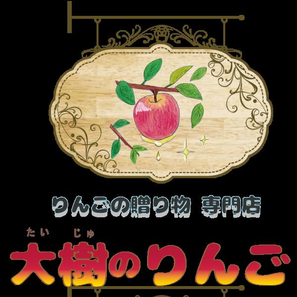 りんごの贈り物 専門店 ~ 『大樹のりんご』--- 長野のりんご農家が運営しています。