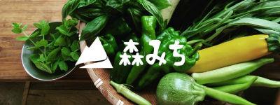 Greens.totto|ハタケヲタベルトラベル