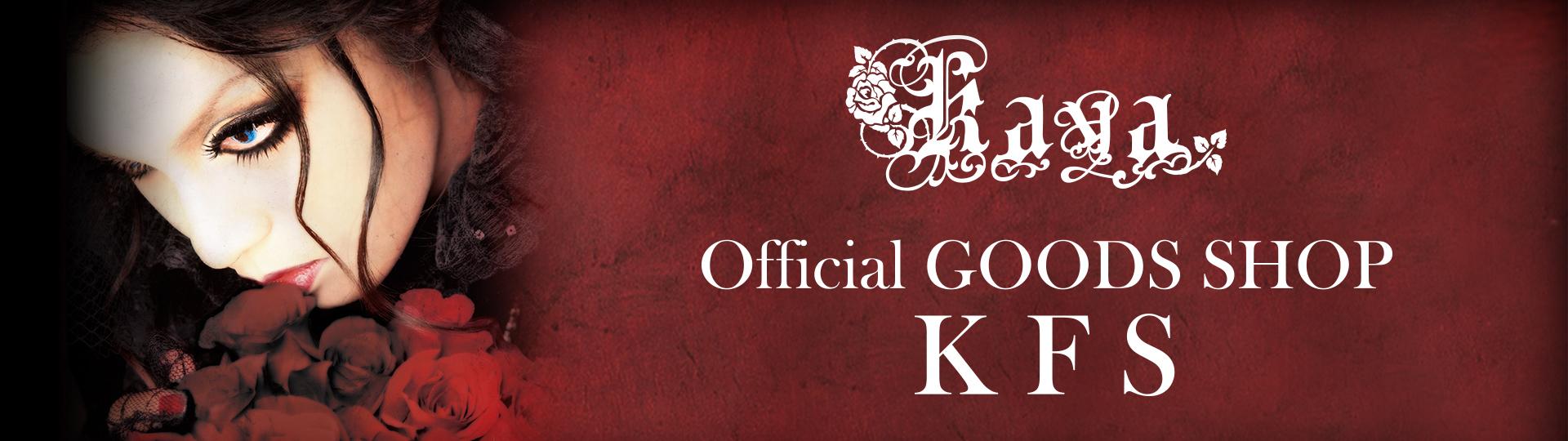 GOODS SHOP KFS(カフス)