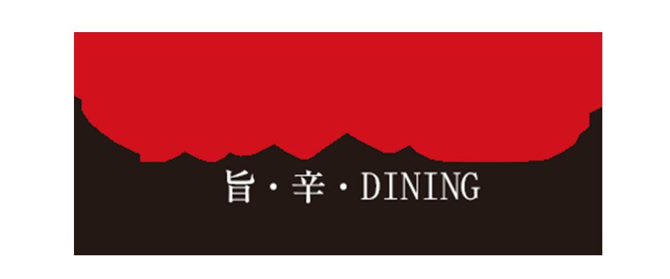 唐辛子料理専門店~赤い壺 akaitsubo