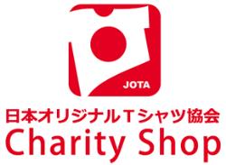 日本オリジナルTシャツ協会 チャリティーショップ