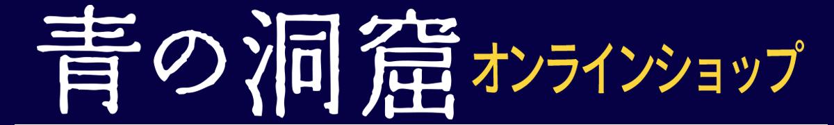 【期間限定】青の洞窟オンラインショップ