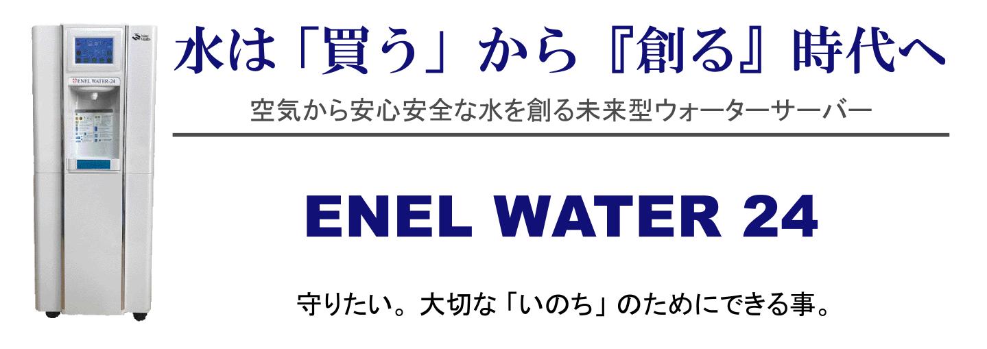 ENEL WATER 24 空気から安心安全な水を創る未来型ウォーターサーバー