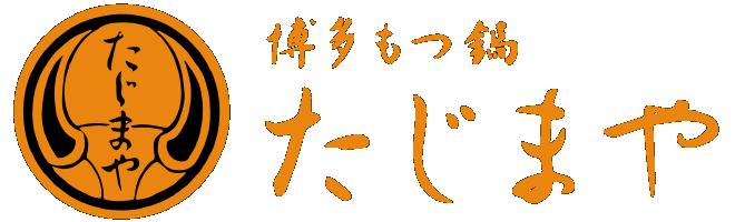 博多もつ鍋たじまや泉中央店