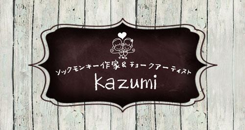 ソックモンキー作家&チョークアーティスト Kazumiのギャラリー