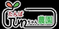 たんばJUNちゃん農園
