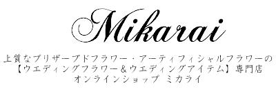 Mikarai