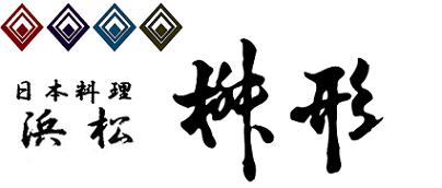 日本料理 浜松  桝 形
