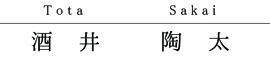 陶芸 酒井 陶太