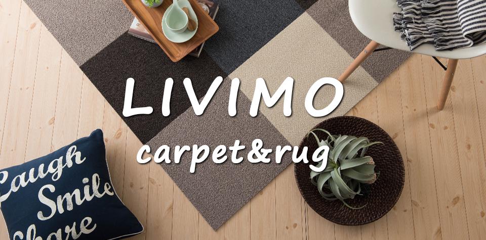 マット・ラグ・カーペットの専門店 livimo net