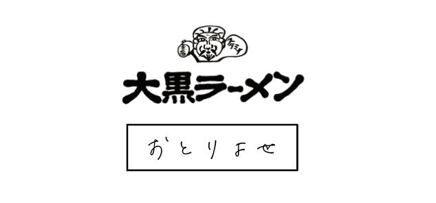 大黒ラーメン【公式】京都伏見 京都ラーメン