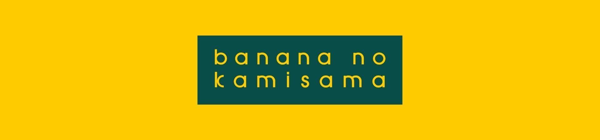 バナナの神様 通販専門