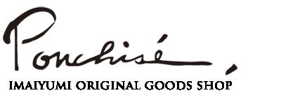 ポンチセ - Original Goods Shop