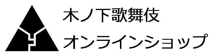 木ノ下歌舞伎オンラインショップ
