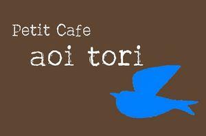 petit Cafe aoi tori