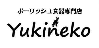 ポーリッシュ食器専門店 yukineko