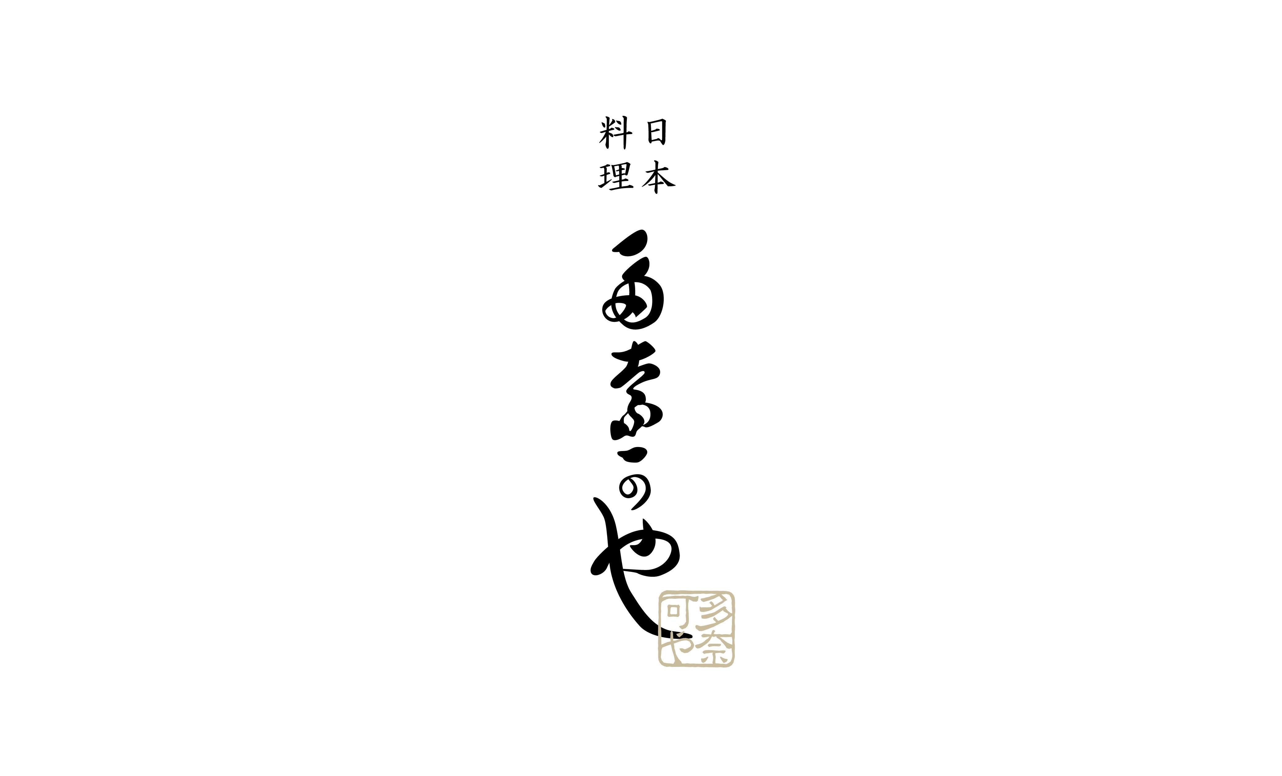 日本料理 多奈可や