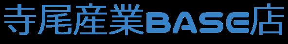 寺尾産業BASE店