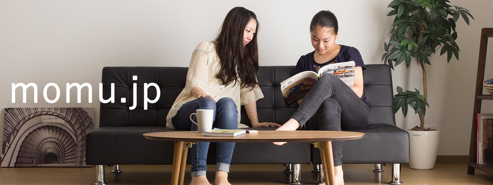 家具の通販専門店 MOMU