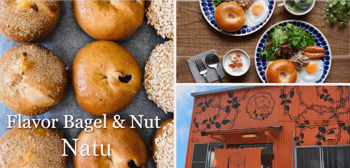 Flavor Bagel&Nut Natu.    ~ナチュ.~   もちもち ベーグル 具材いっぱい