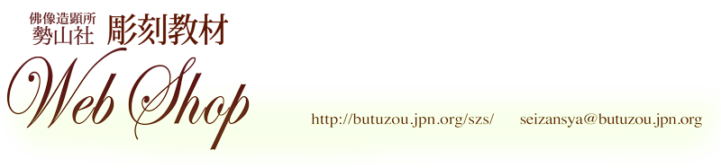 勢山社 WebShop