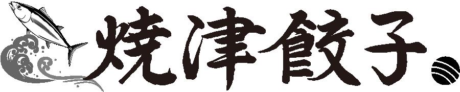焼津餃子 鮪と鰹とかつお節