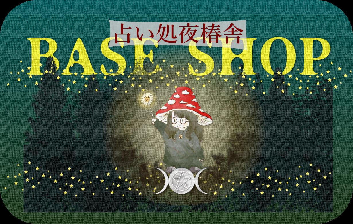 夜椿社BaseShop