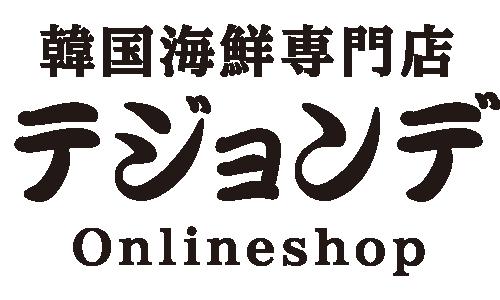 テジョンデ 韓国海鮮専門店【公式通販サイト】