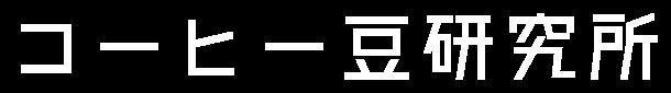 【公式】コーヒー豆研究所 販売サイト