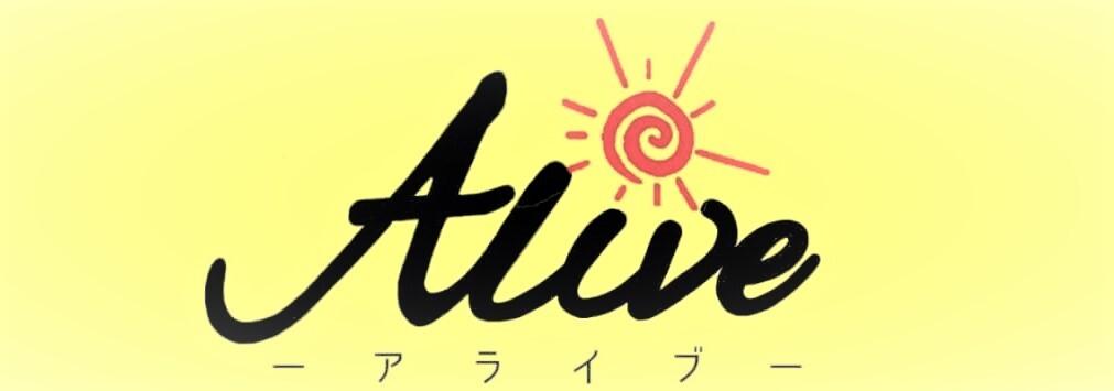 Aliveアライブ